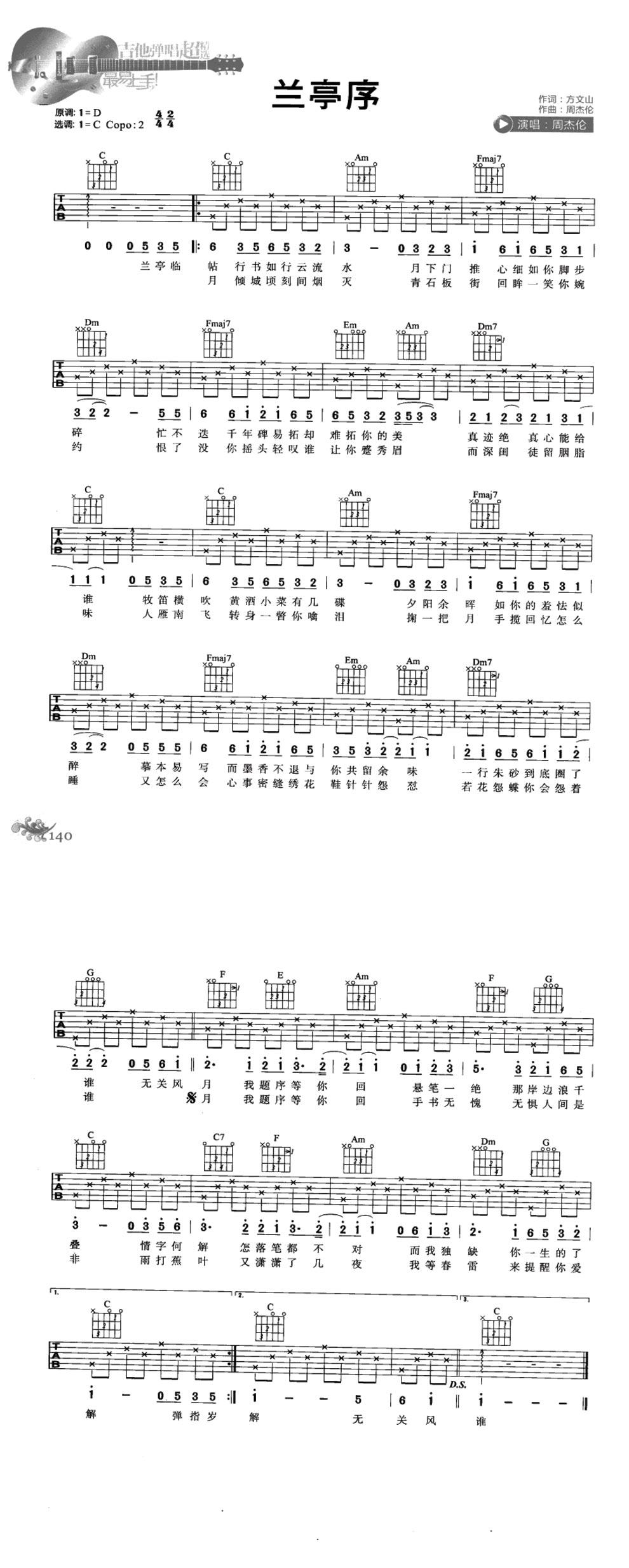 《兰亭序 原版》吉他谱图片