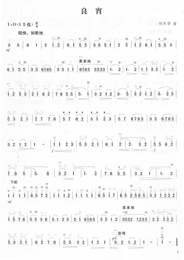 《良宵-二胡(简谱)》吉他谱