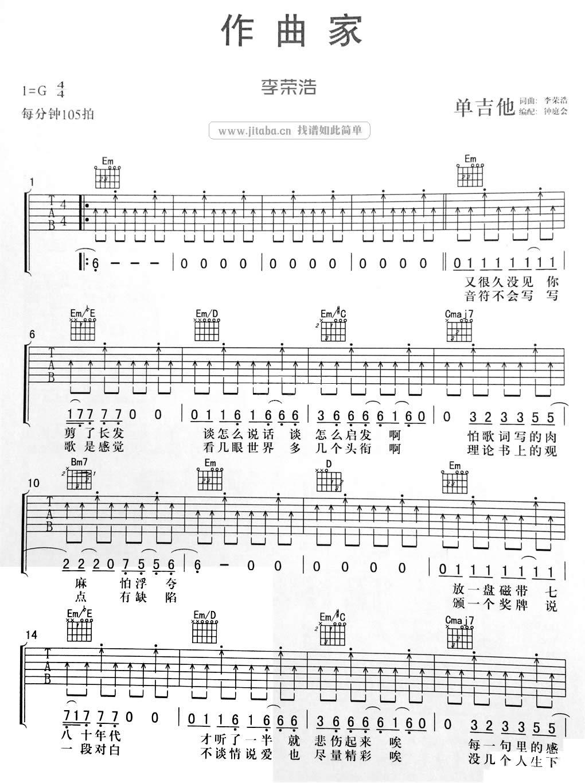 作曲家吉他谱_李荣浩_作曲家六线谱(完整图片谱)