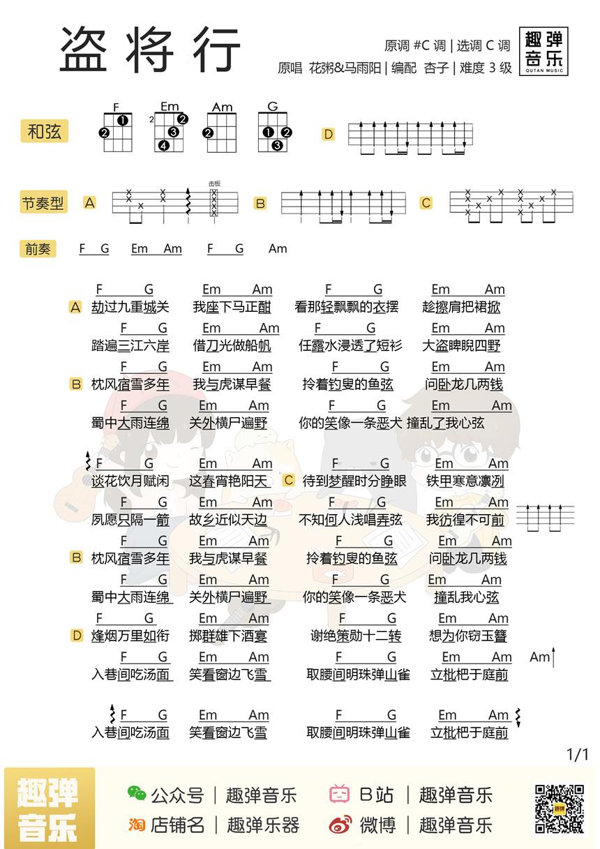 盗将行-花粥/马雨阳 尤克里里谱&演示教学-吉他谱-c大调音乐网