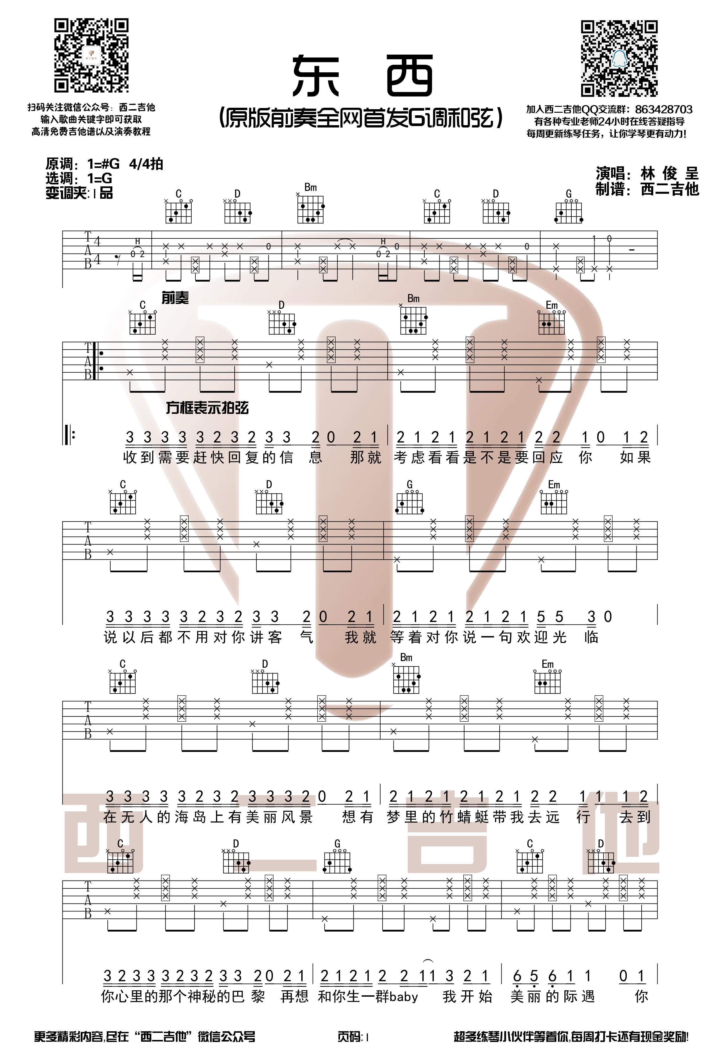 东西(西二吉他)-吉他谱-c大调音乐网