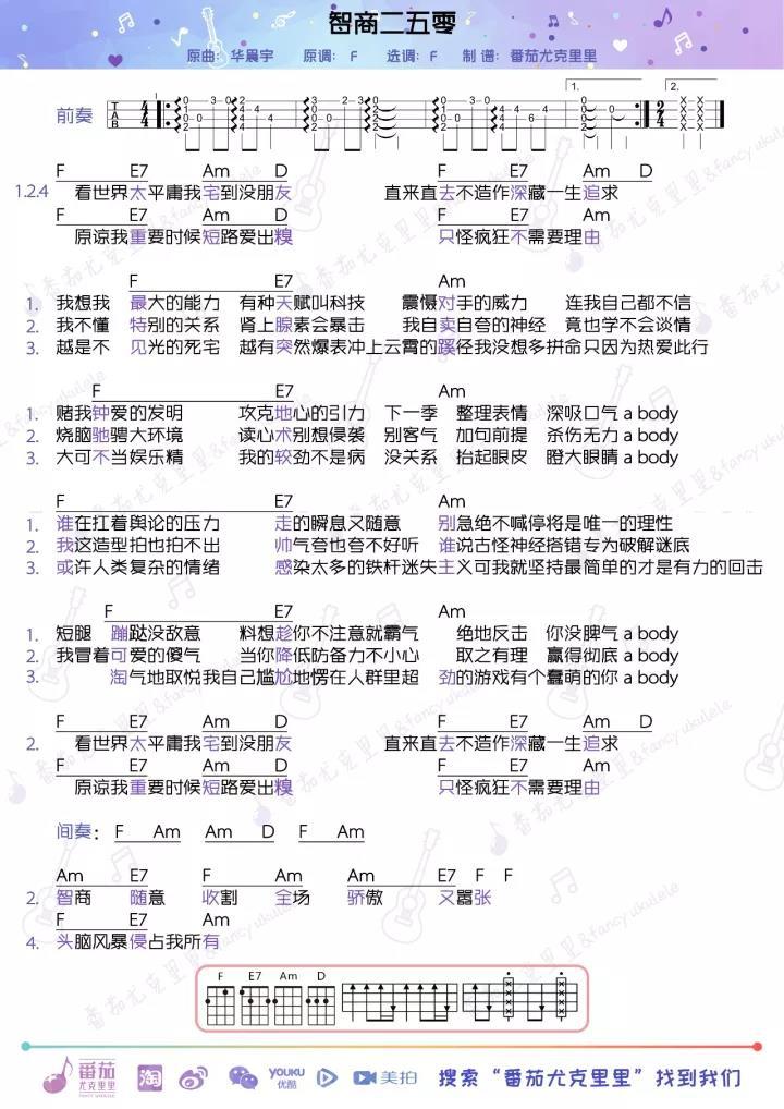 《智商二五零》华晨宇 尤克里里谱子图片