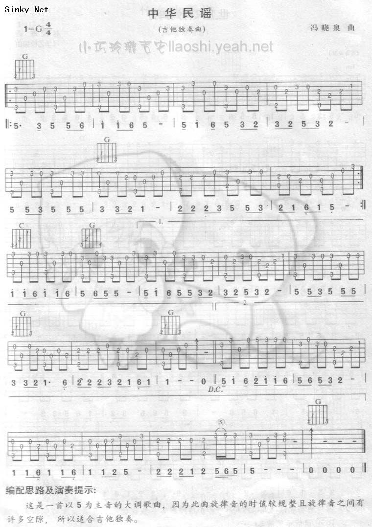 《中华民谣(演奏)》吉他谱图片