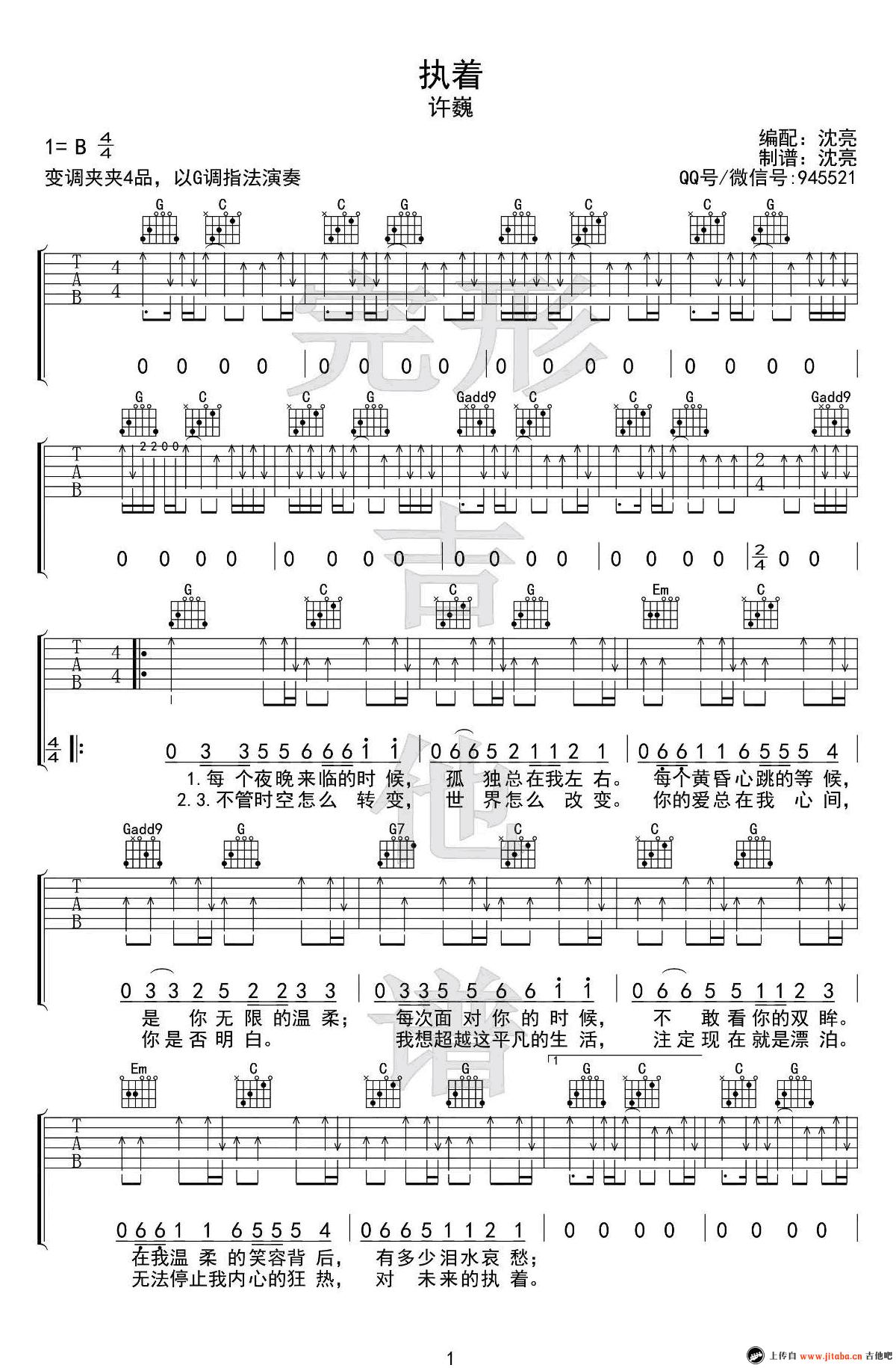 许巍《执着》吉他谱_g调扫弦版_吉他弹唱演示教学图片