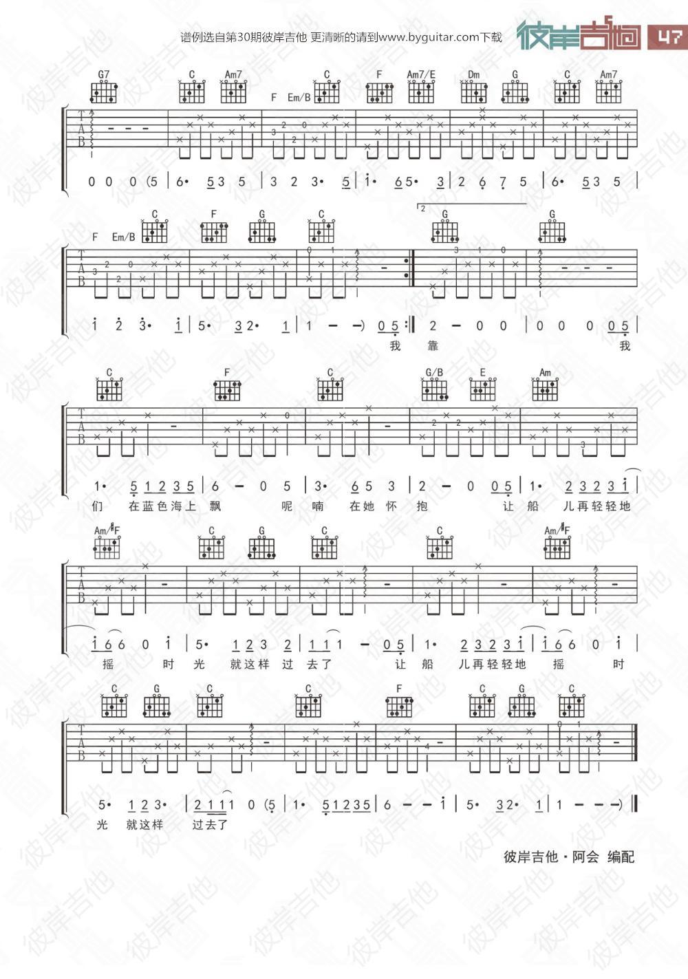 《我们在蓝色海上飘》吉他谱