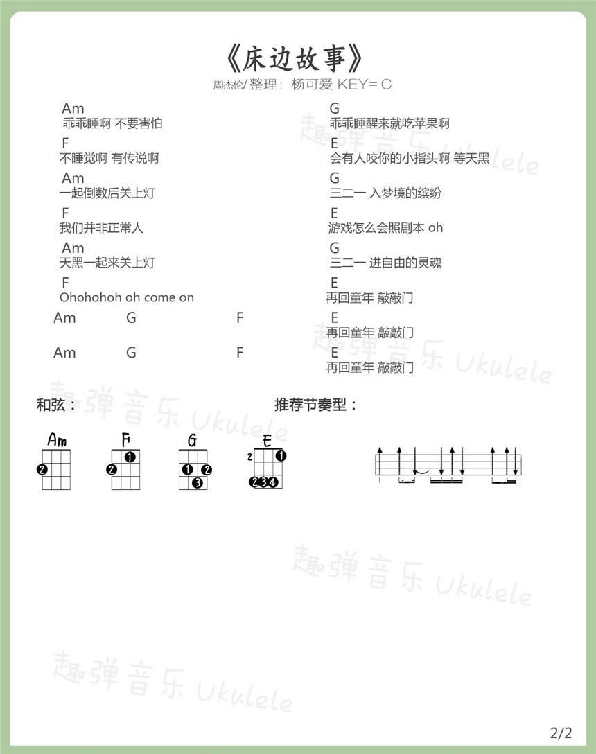 《周杰伦床边故事尤克里里谱简谱歌词》吉他谱