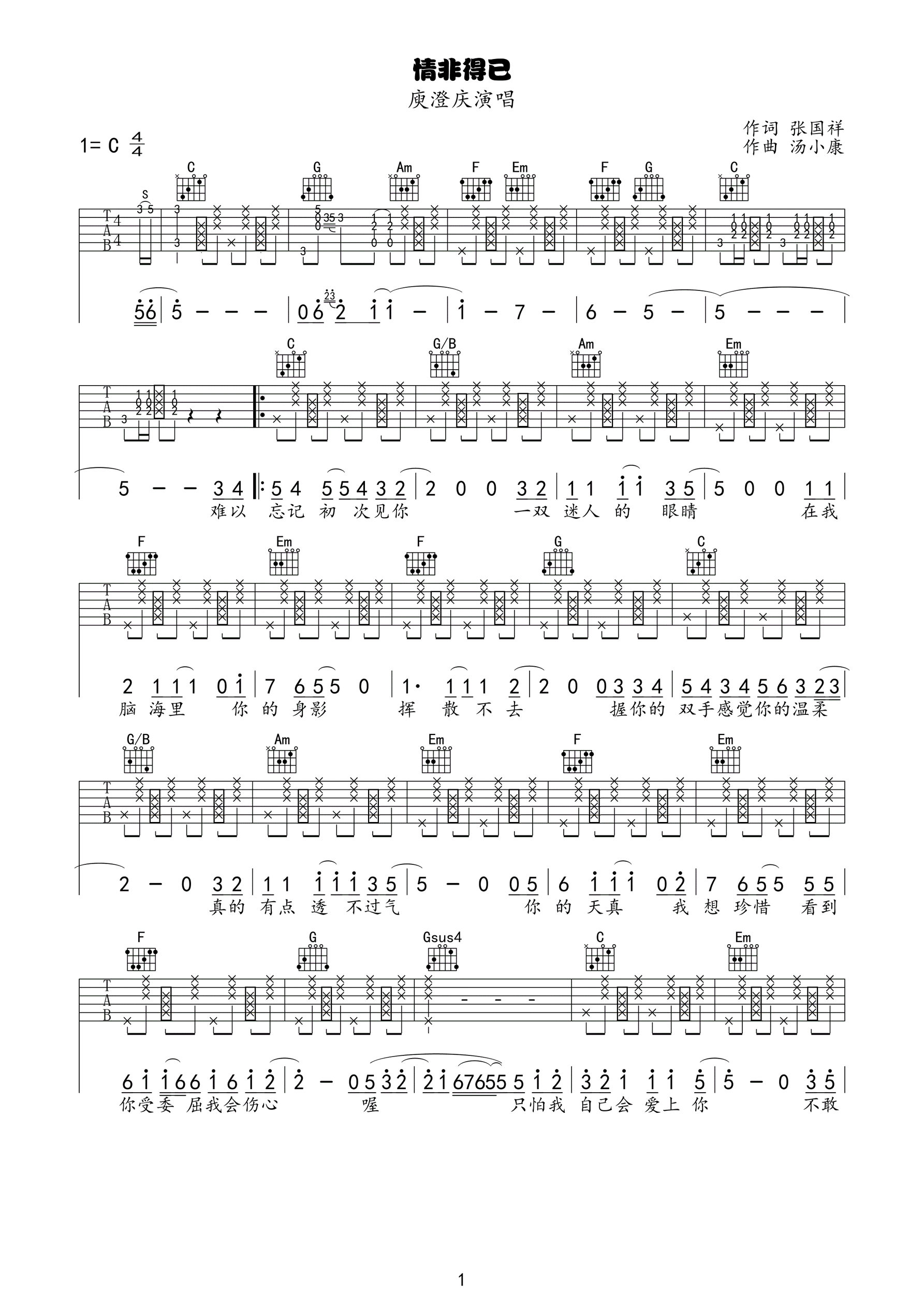 《情非得已吉他谱 庾澄庆 c调击弦版高清弹唱谱》吉他