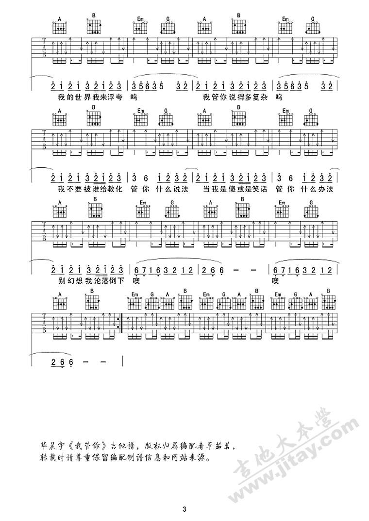 《我管你吉他谱-华晨宇《我管你》简谱六线谱》吉他谱图片