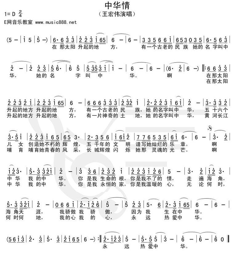 《中华情-王宏伟(简谱)》吉他谱-c大调音乐网