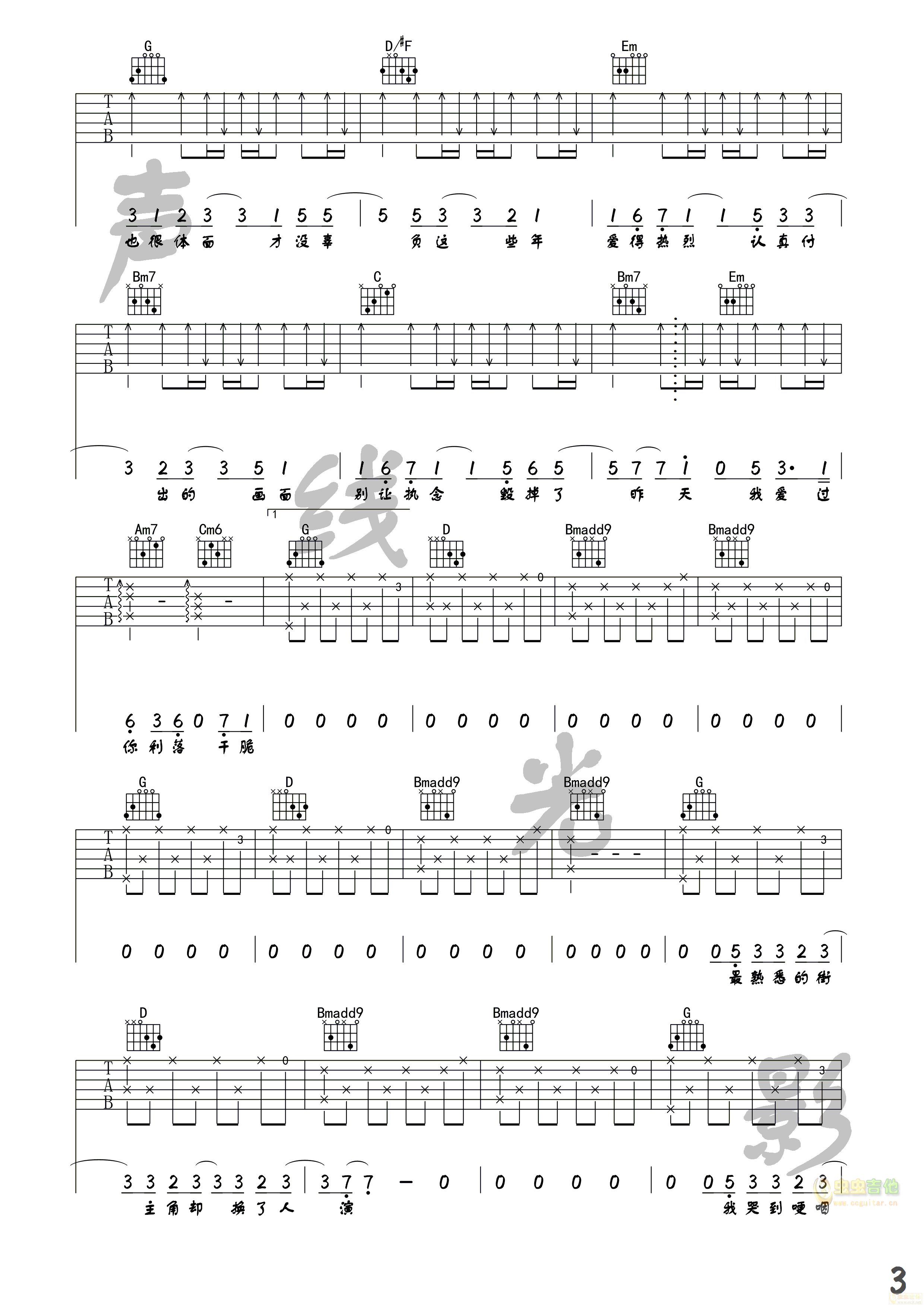 吉他谱 第二十六期 《体面》