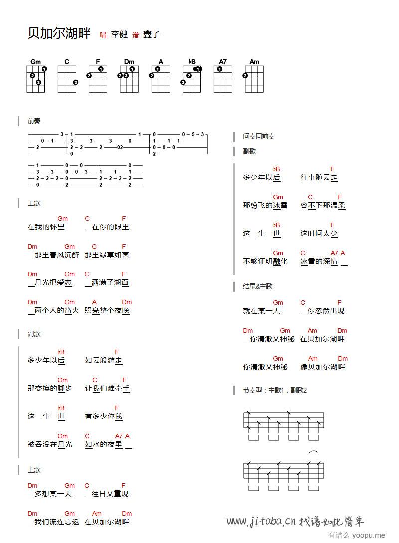 《贝加尔湖畔ukulele谱_李健_尤克里里谱弹唱图谱》吉他谱