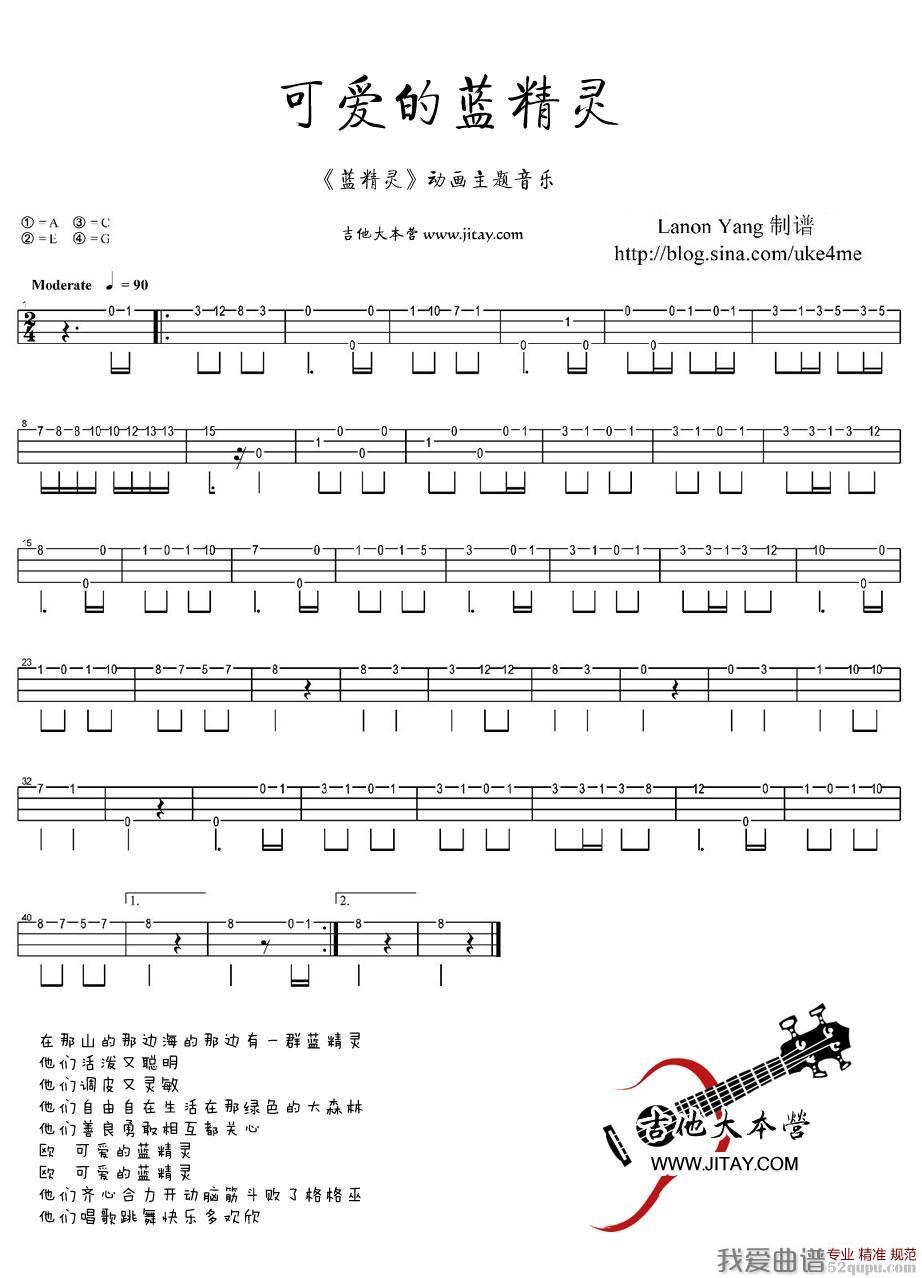 《可爱的蓝精灵(尤克里里指弹谱)》吉他谱