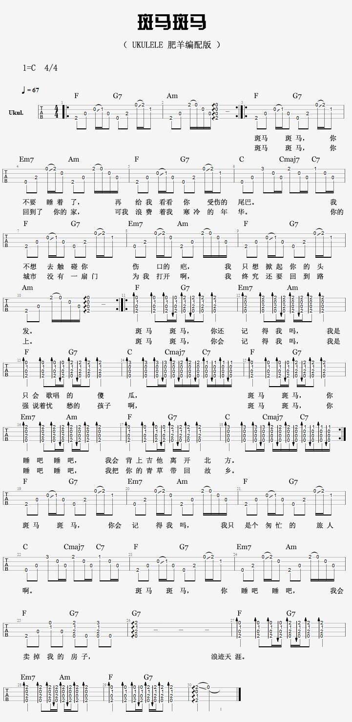 斑马斑马-宋冬野 尤克里里谱多版本