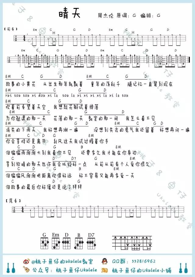 晴天|尤克里里ukulele曲谱教学(周杰伦)桃子&鱼仔