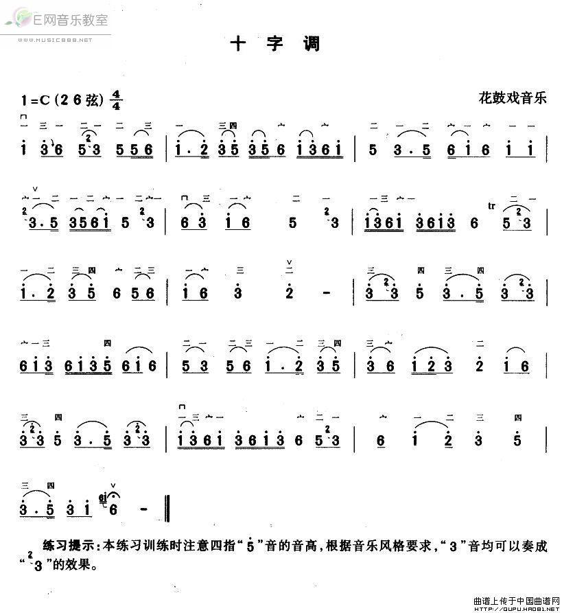 《十字调-花鼓戏音乐(二胡曲谱_简谱)》吉他谱图片