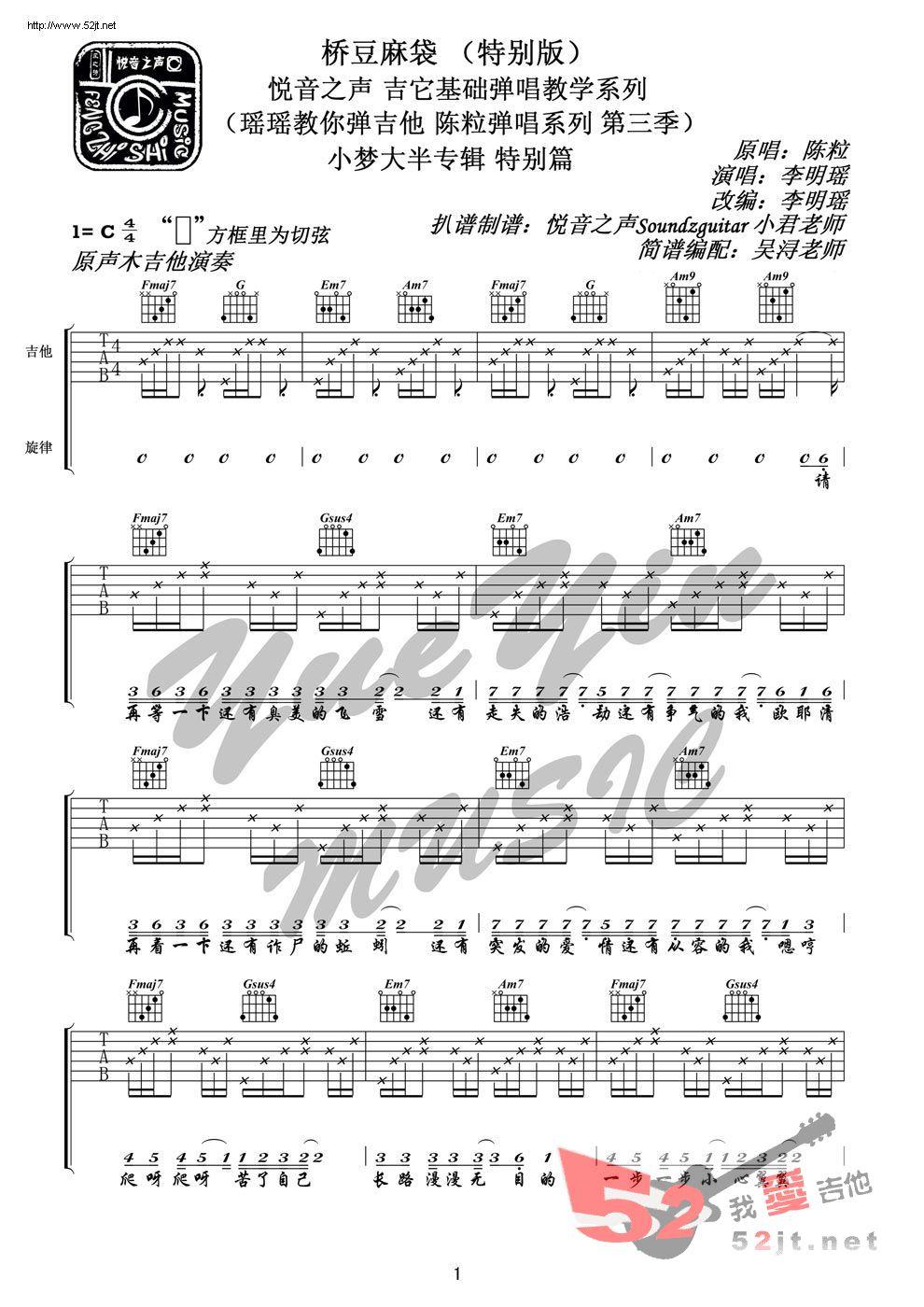 《桥豆麻袋 悦音之声音乐工作室吉他谱视频》吉他谱