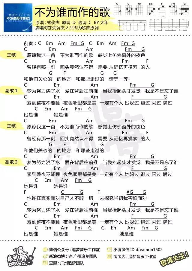 《不为谁而作的歌》Ukulele弹唱曲谱(林俊杰)追梦音乐-C大调音乐网