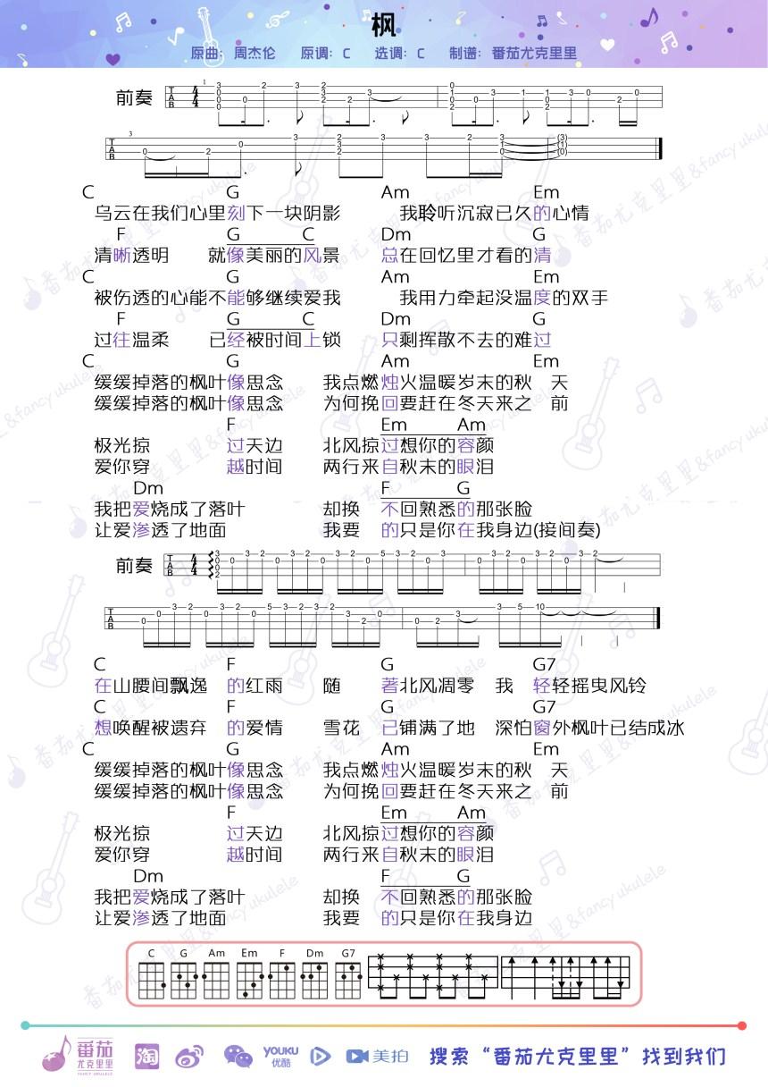 枫-周杰伦 尤克里里谱-C大调音乐网