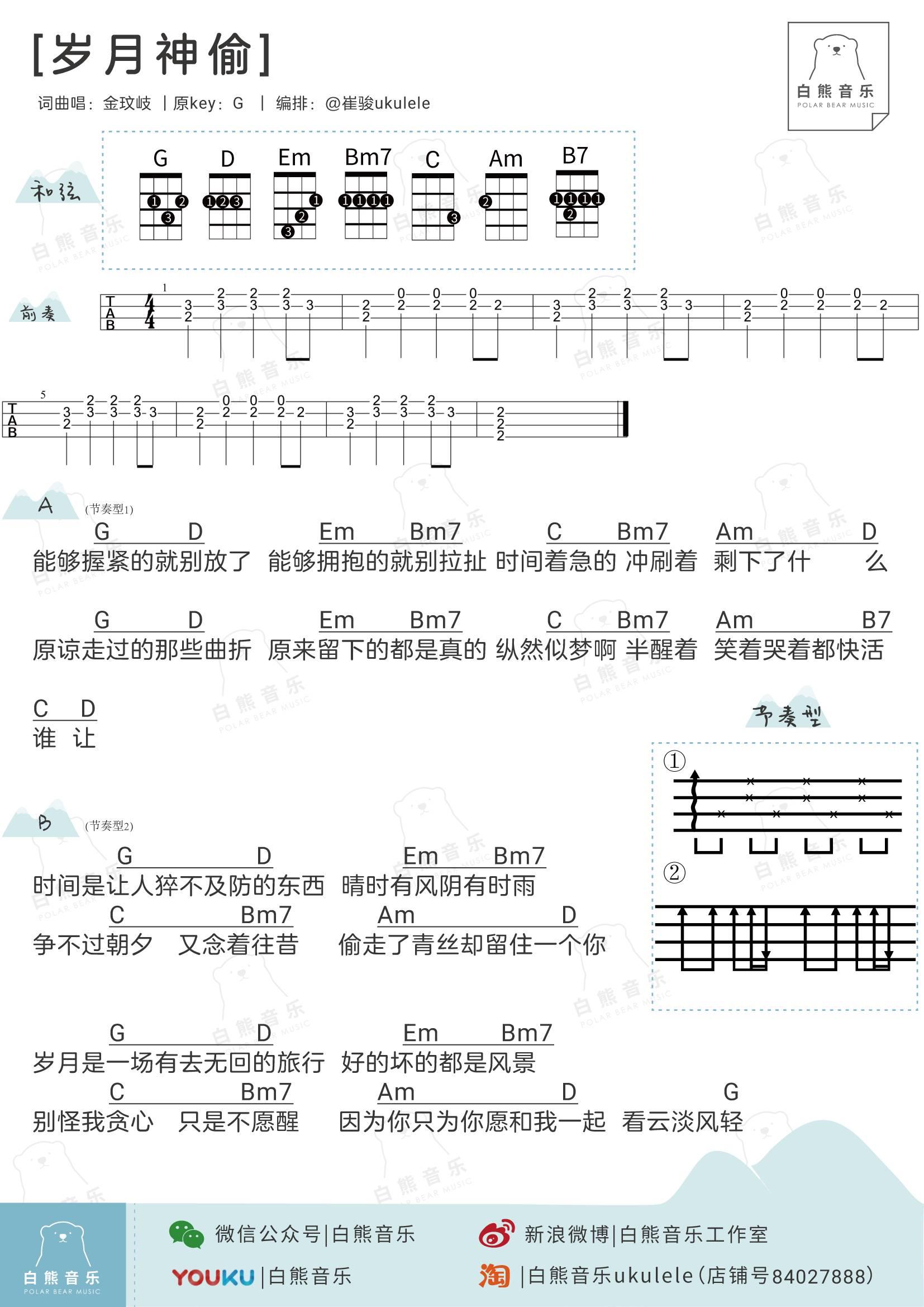 岁月神偷 - 金玟岐 尤克里里谱子-C大调音乐网