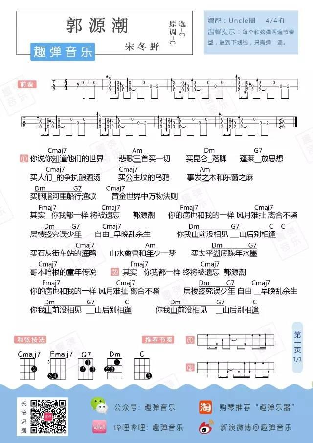 《郭元潮》Ukulele曲谱弹唱分享(宋冬野)-C大调音乐网