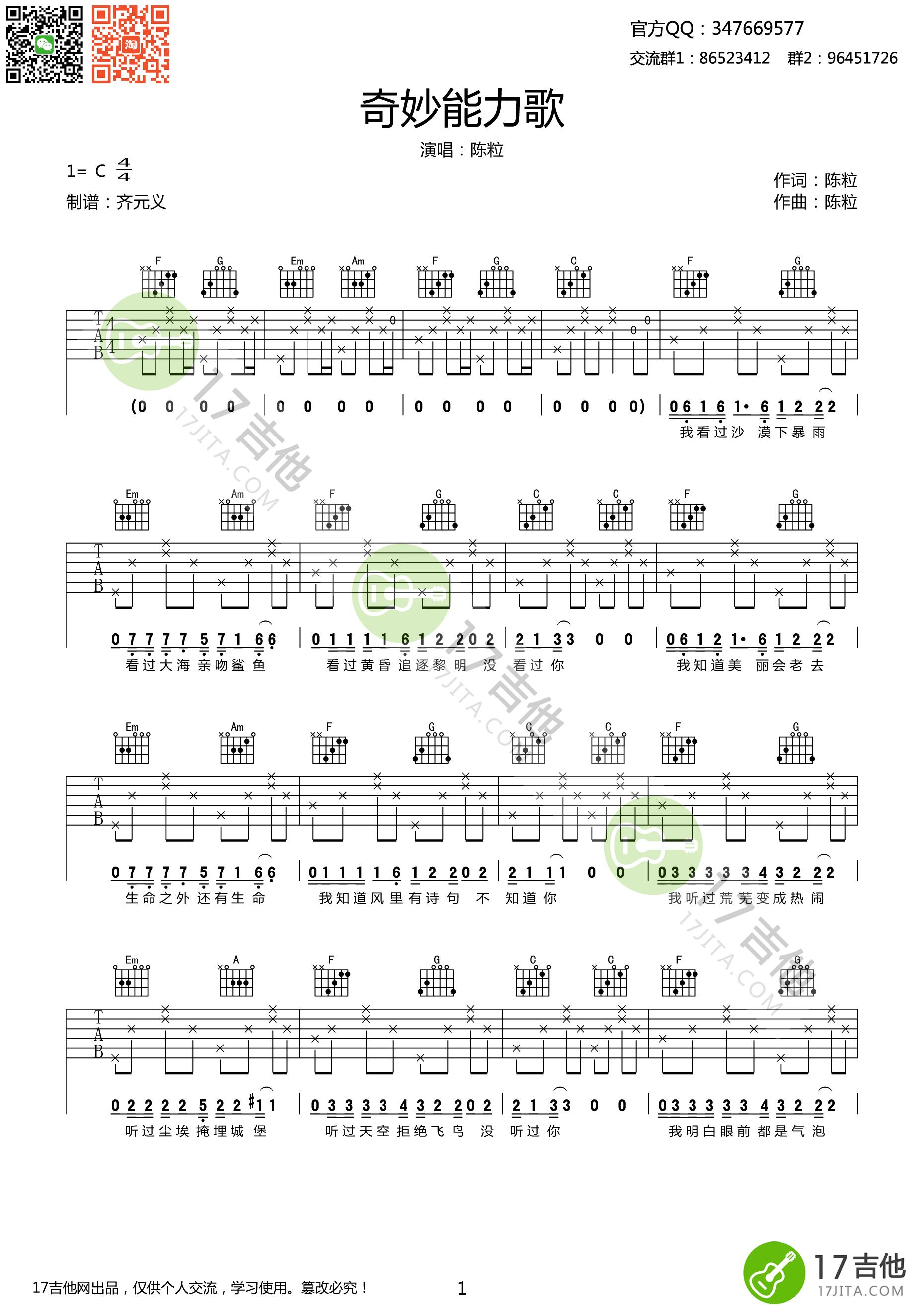 奇妙能力歌吉他谱 陈粒 C调-C大调音乐网