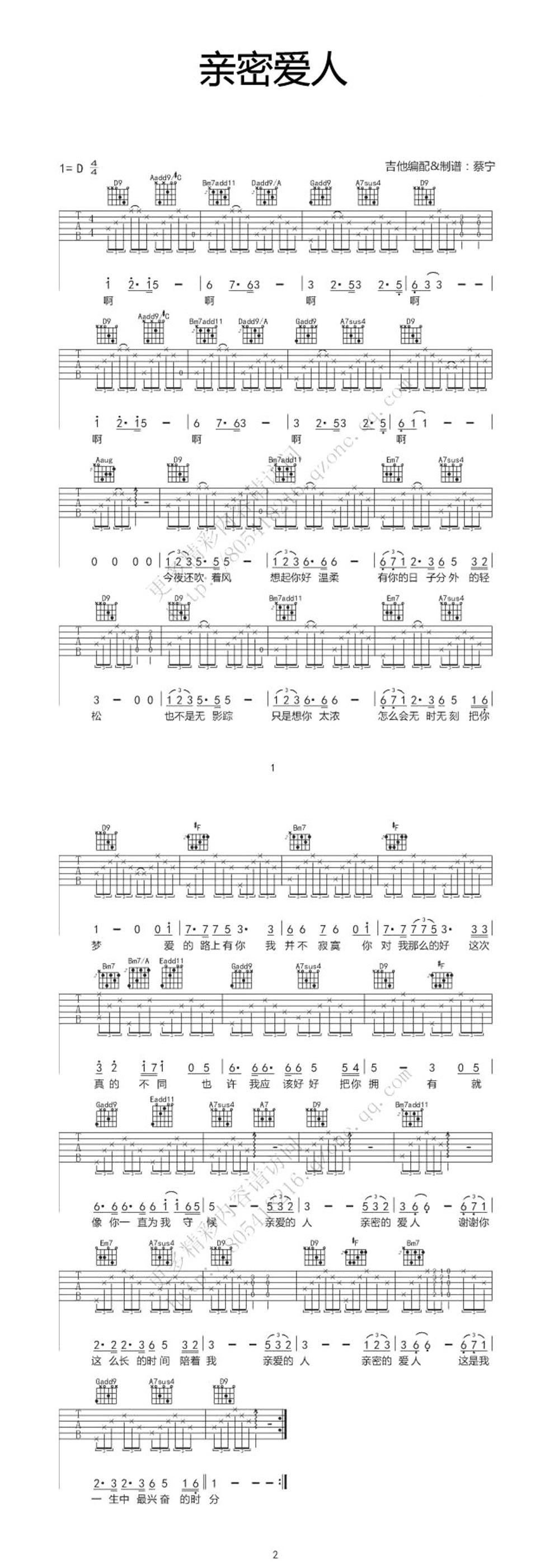 《亲密爱人 男声版》吉他谱-C大调音乐网