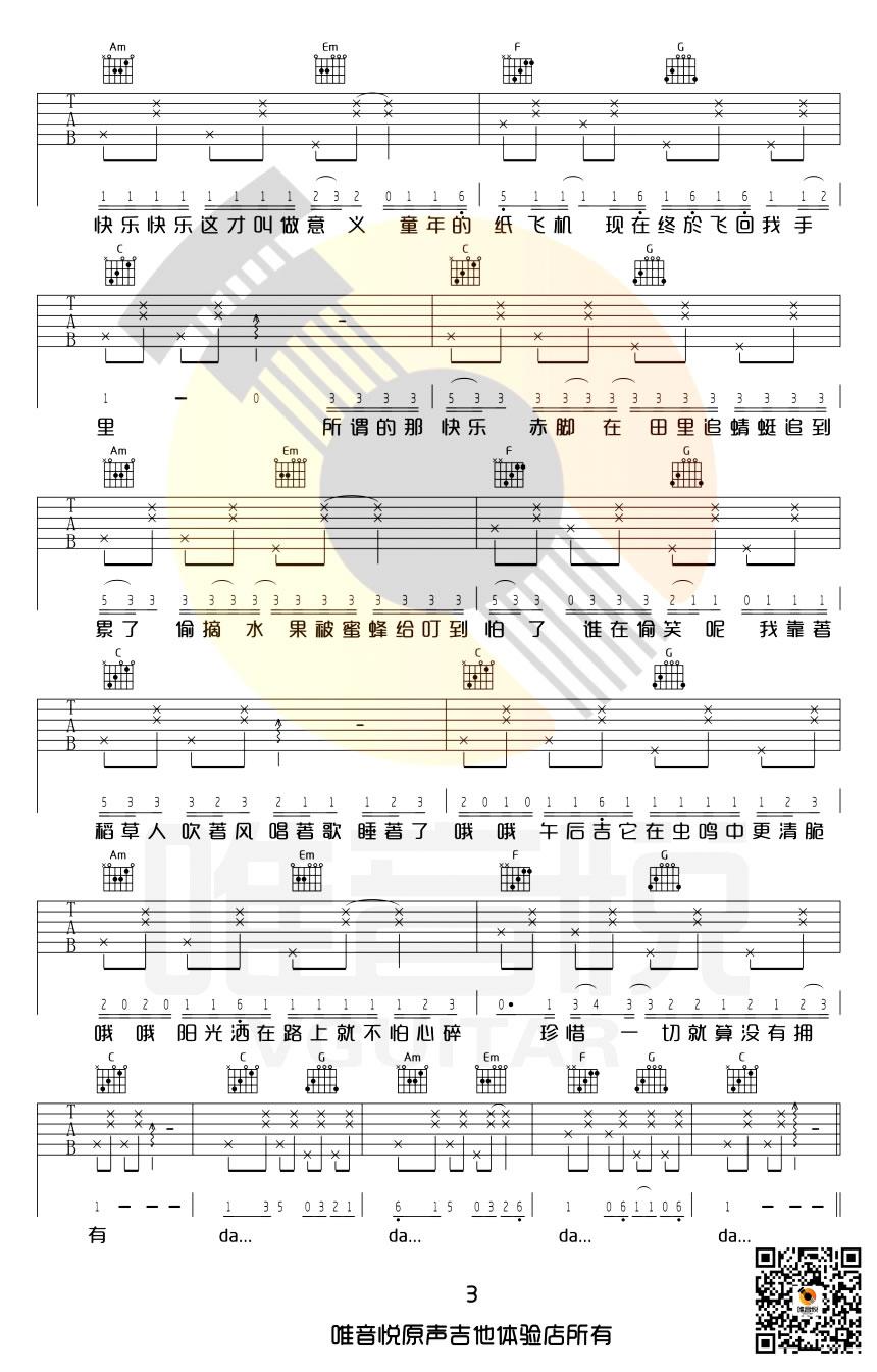 稻香吉他谱C调简单版_周杰伦_稻香女生版吉他谱-C大调音乐网