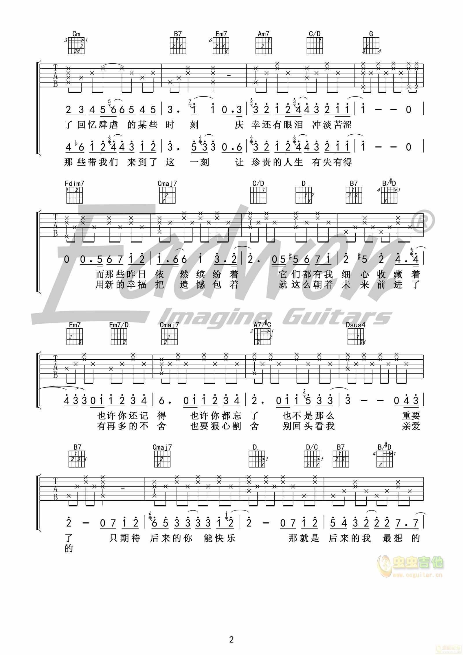 五月天原版《后来的我们》―爱德文吉他教室-吉他谱-C大调音乐网