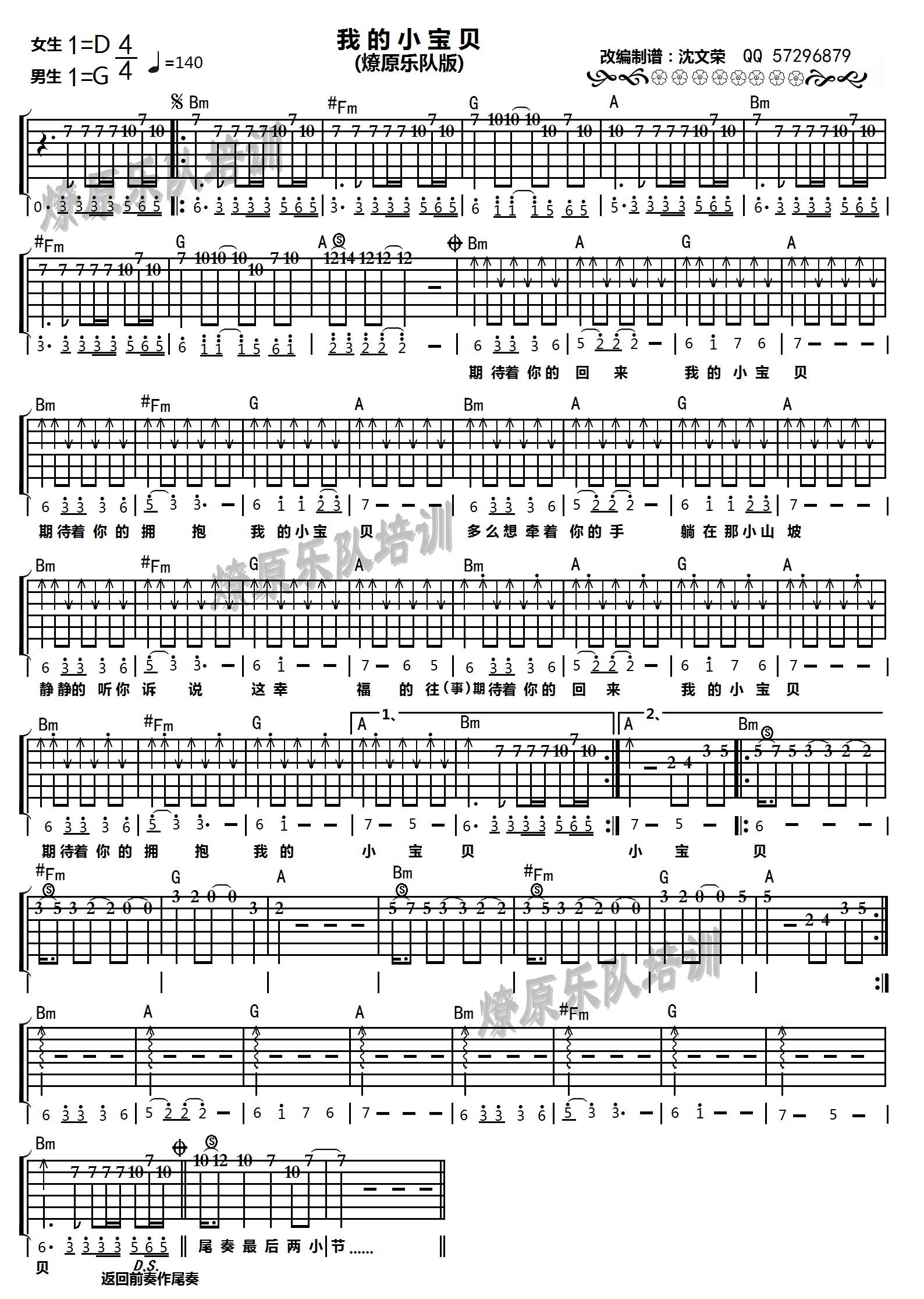 我的小宝贝-吉他谱-C大调音乐网