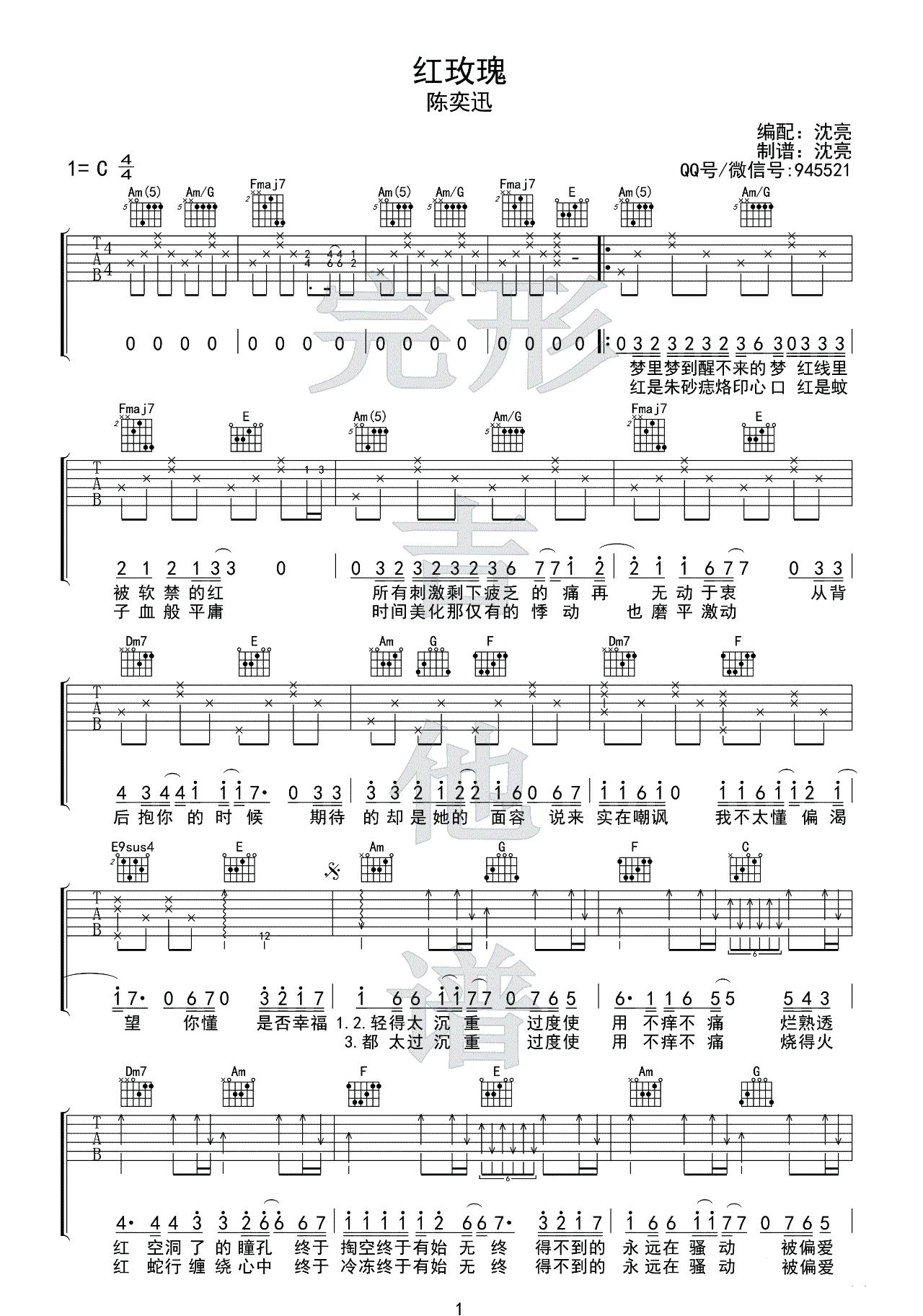红玫瑰吉他谱_陈奕迅_C调六线谱_吉他弹唱视频-吉他谱-C大调音乐网