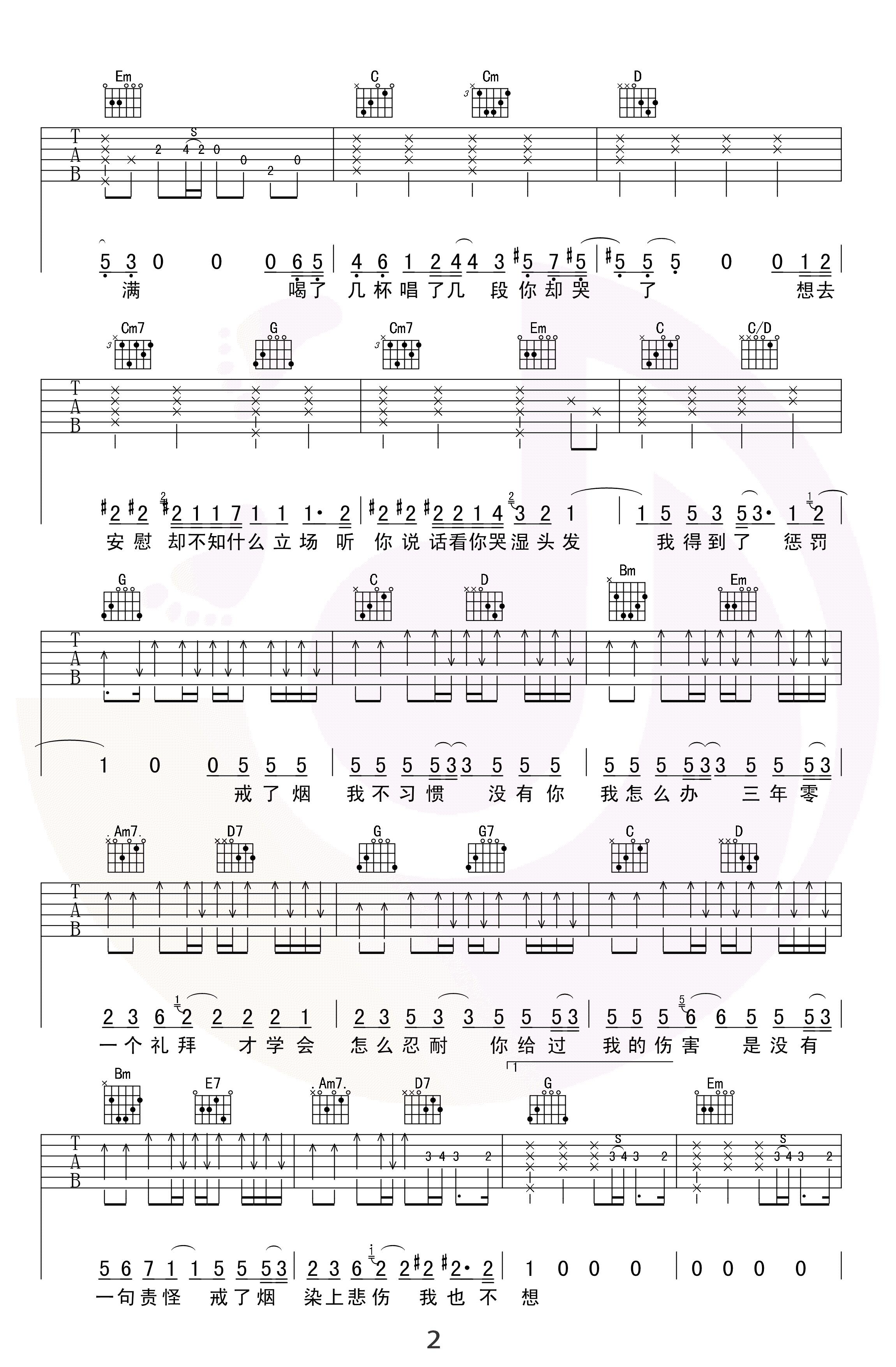戒烟吉他谱_李荣浩_G调六线谱_高清弹唱谱-吉他谱-C大调音乐网