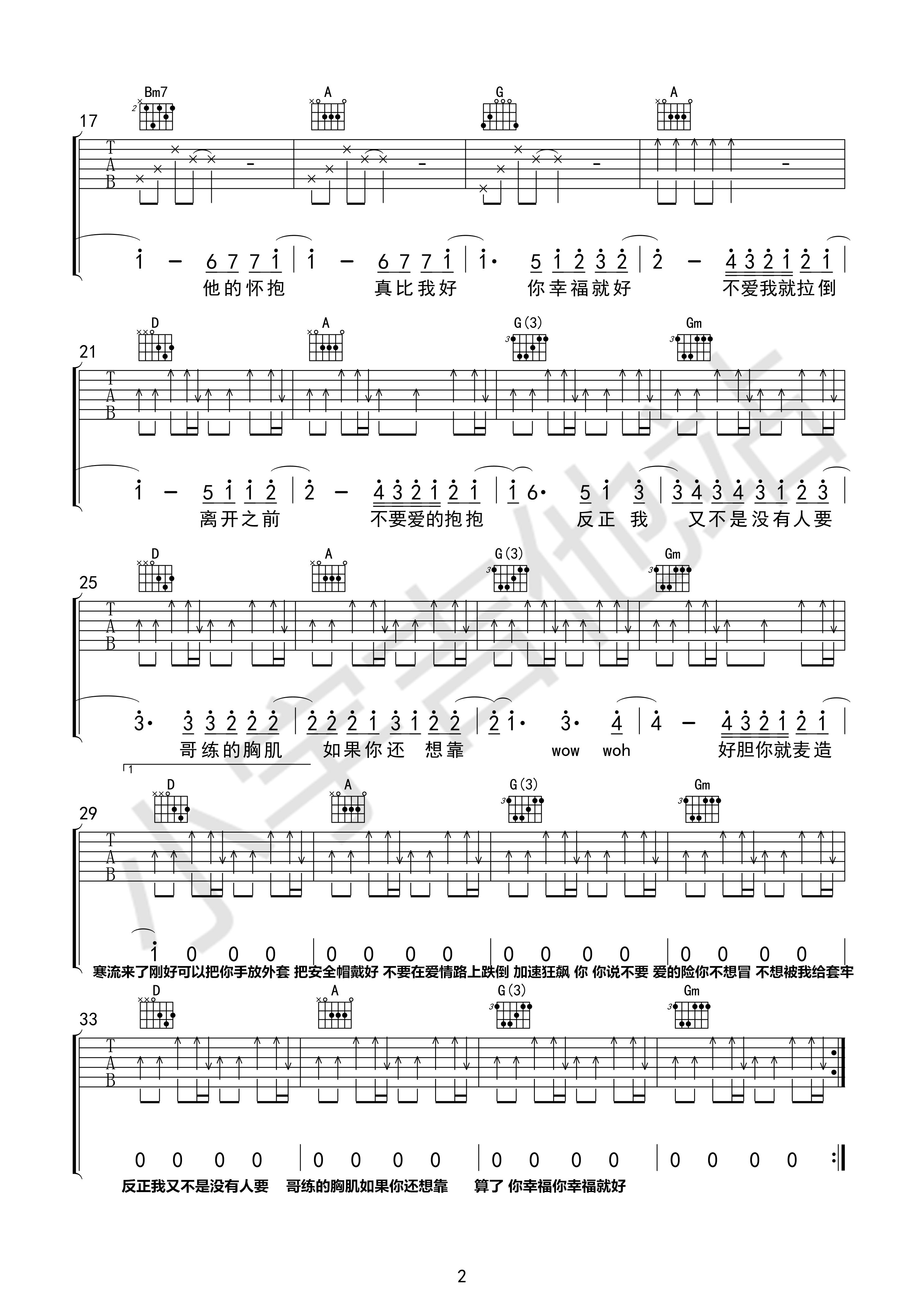 不爱我就拉倒吉他谱 周杰伦 小宇吉他站编配-吉他谱-C大调音乐网