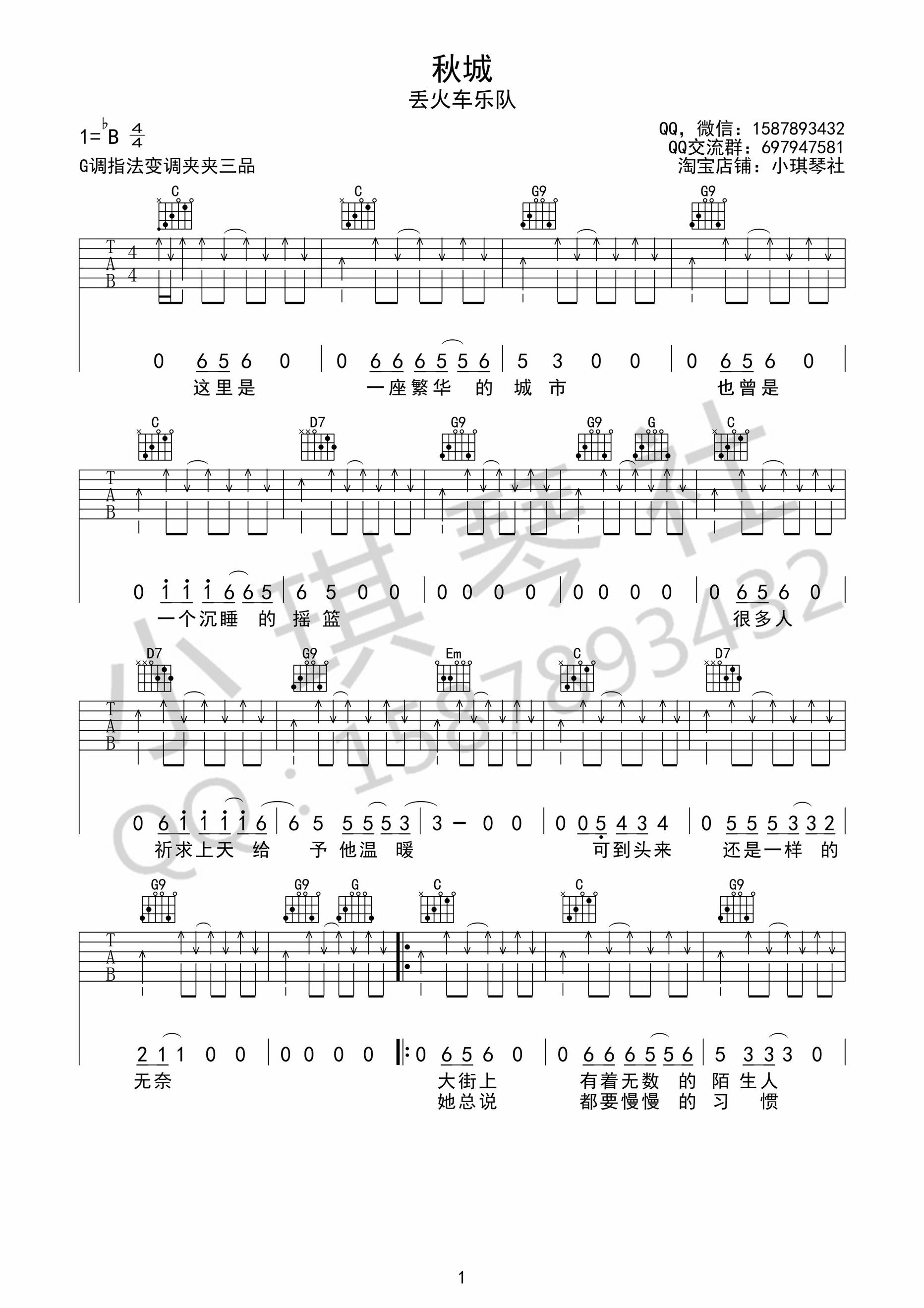 《秋城》吉他谱 丢火车乐队 G调小琪琴社编配-吉他谱-C大调音乐网