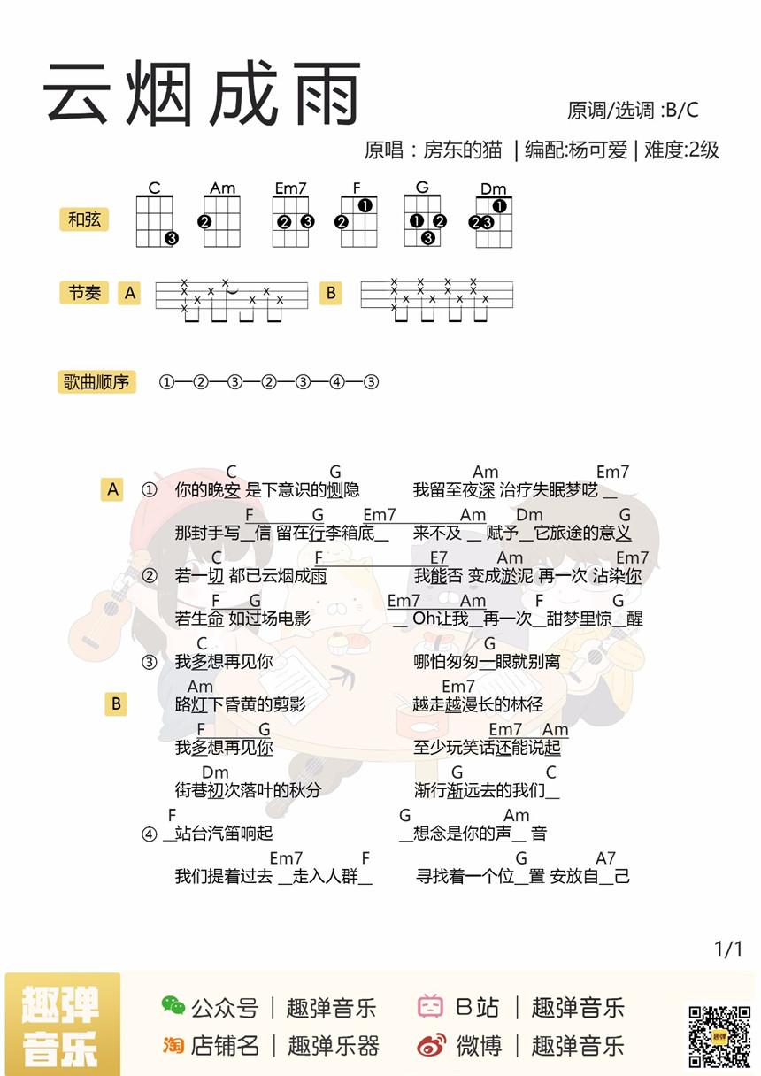 云烟成雨-房东的猫 尤克里里谱-C大调音乐网