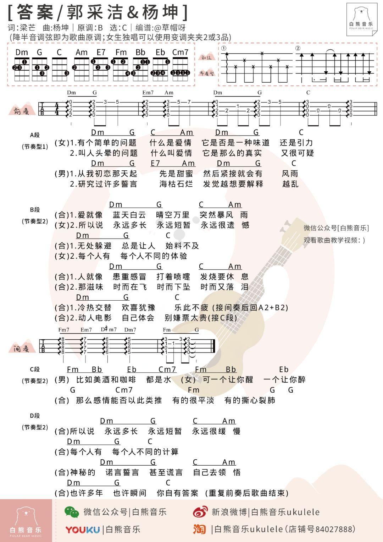 抖音超火歌《答案》尤克里里谱弹唱教学演示(杨坤&郭采洁)-C大调音乐网