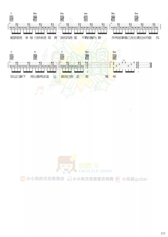 汪晨蕊《友情岁月》尤克里里弹唱谱 – 小小凤-C大调音乐网