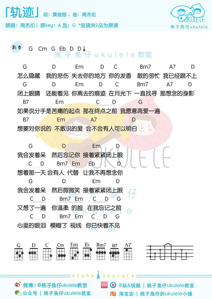 轨迹-周杰伦 尤克里里谱-C大调音乐网