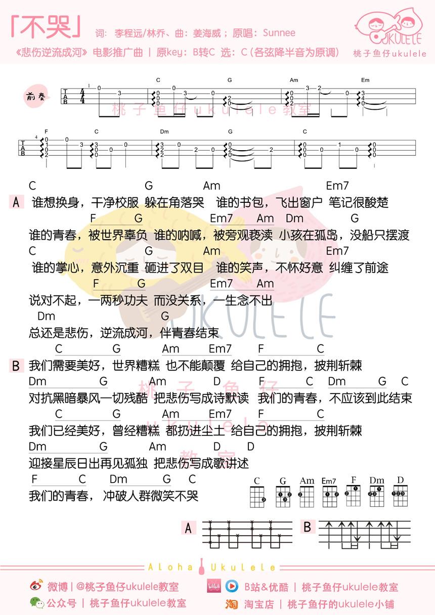 不哭-Sunnee 尤克里里谱-吉他谱-C大调音乐网