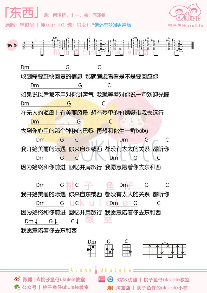 东西-林俊呈 尤克里里谱-吉他谱-C大调音乐网