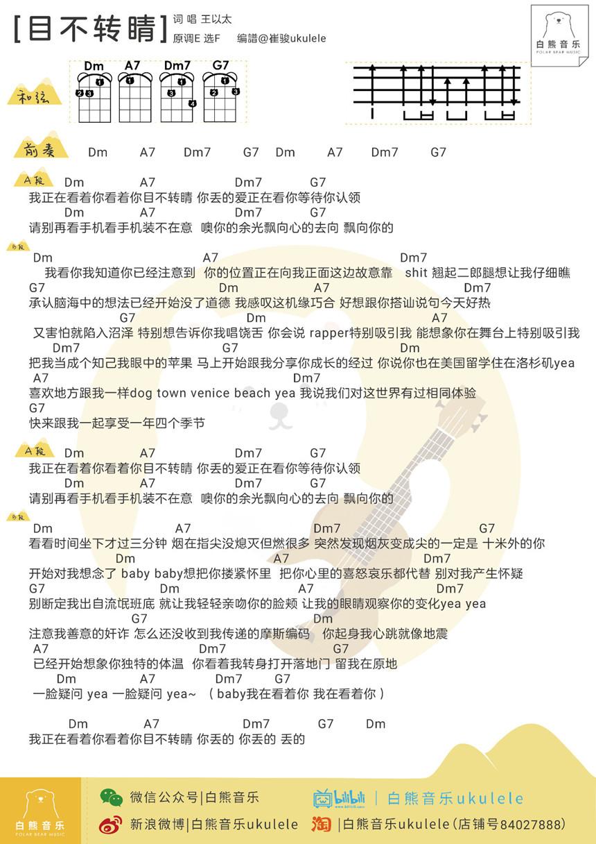 目不转睛-王以太 尤克里里谱-吉他谱-C大调音乐网