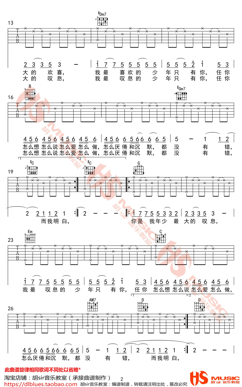 你是年少的欢喜吉他谱_孟大C/王贰浪_吉他弹唱谱-吉他谱-C大调音乐网