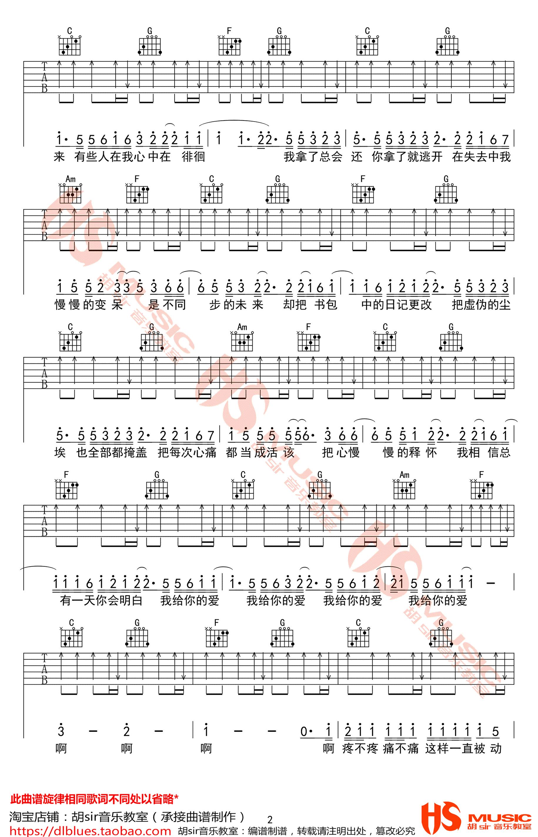 去年夏天吉他谱_王大毛_高清弹唱谱_图片谱-吉他谱-C大调音乐网