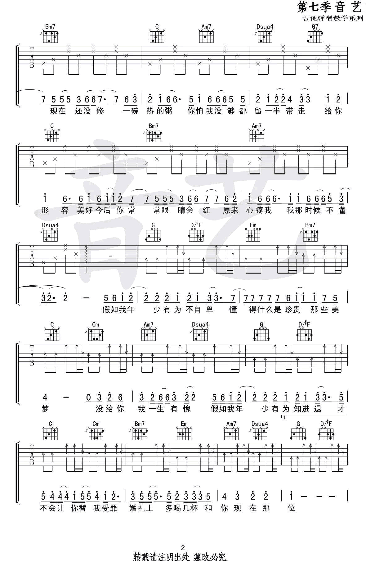 年少有为吉他谱_李荣浩_G调指法弹唱谱_图片谱-C大调音乐网