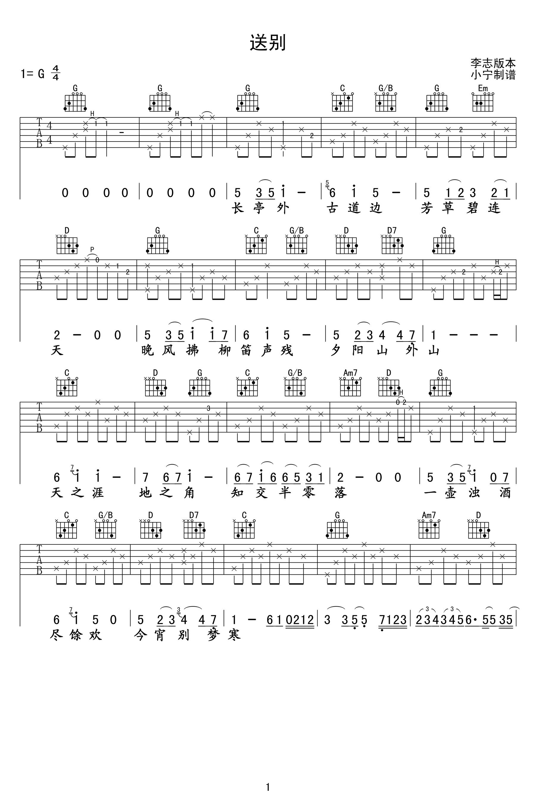 送别吉他谱_李志版本_G调弹唱谱_高清图片谱-吉他谱-C大调音乐网