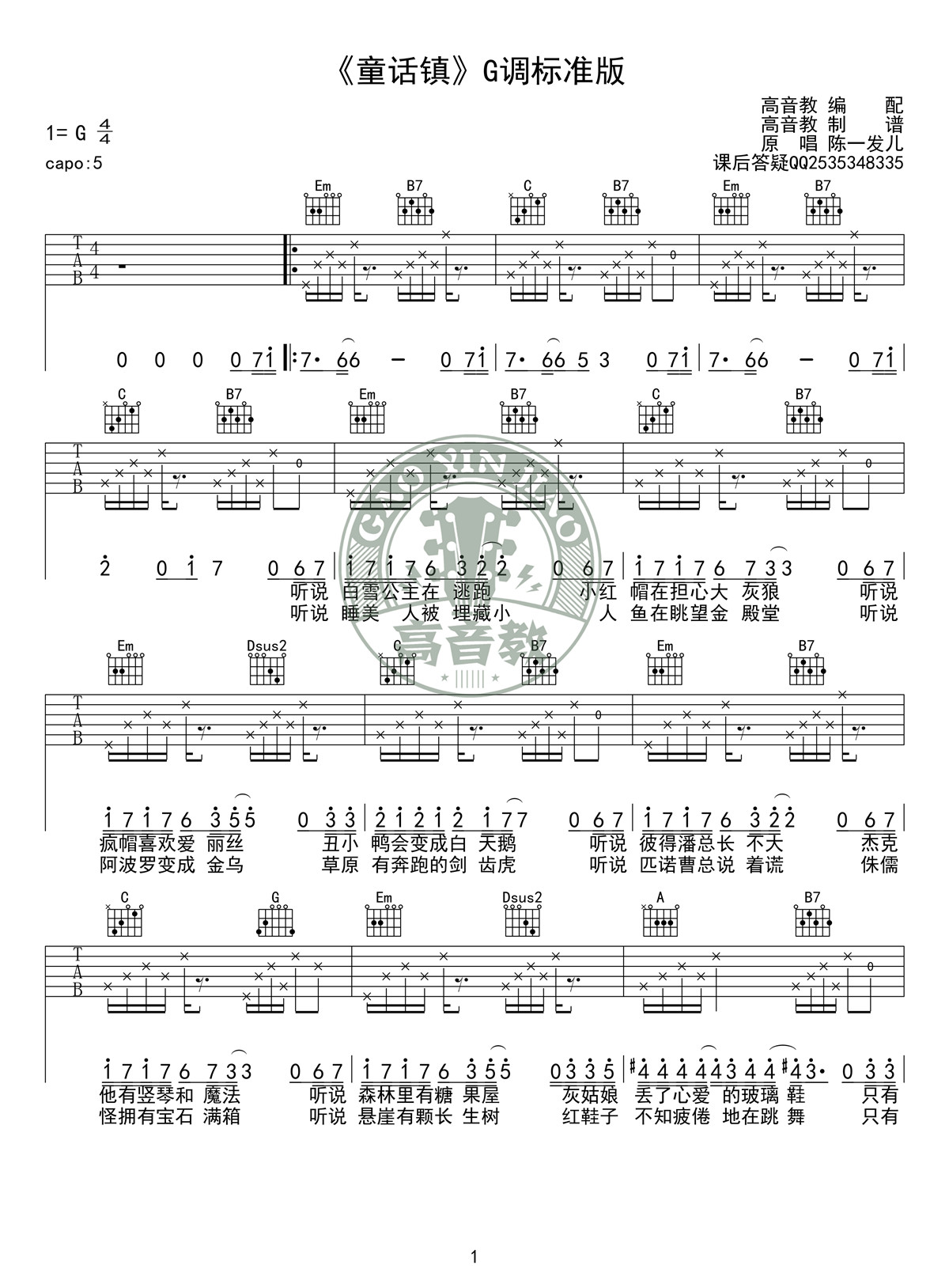 童话镇(高音教编配)-吉他谱-C大调音乐网