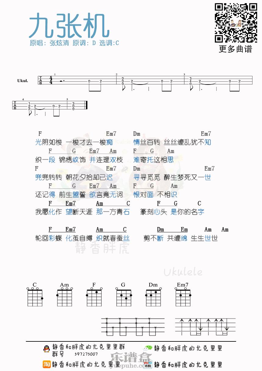 《九张机》张炫清 尤克里里弹唱谱-C大调音乐网