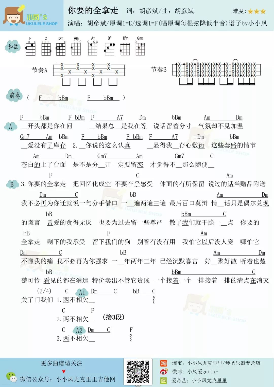 胡彦斌《你要的全拿走》尤克里里谱 – 小小凤-C大调音乐网