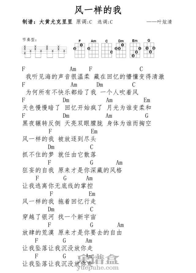 《风一样的我》叶炫清 尤克里里和弦谱-C大调音乐网