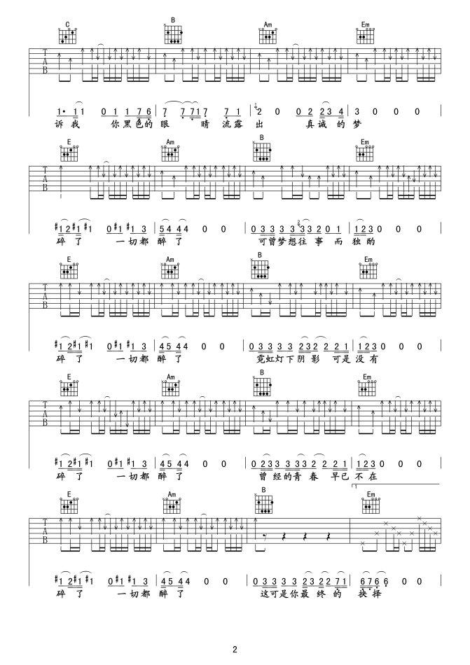 《完美的梦 现场版》吉他谱-吉他谱-C大调音乐网