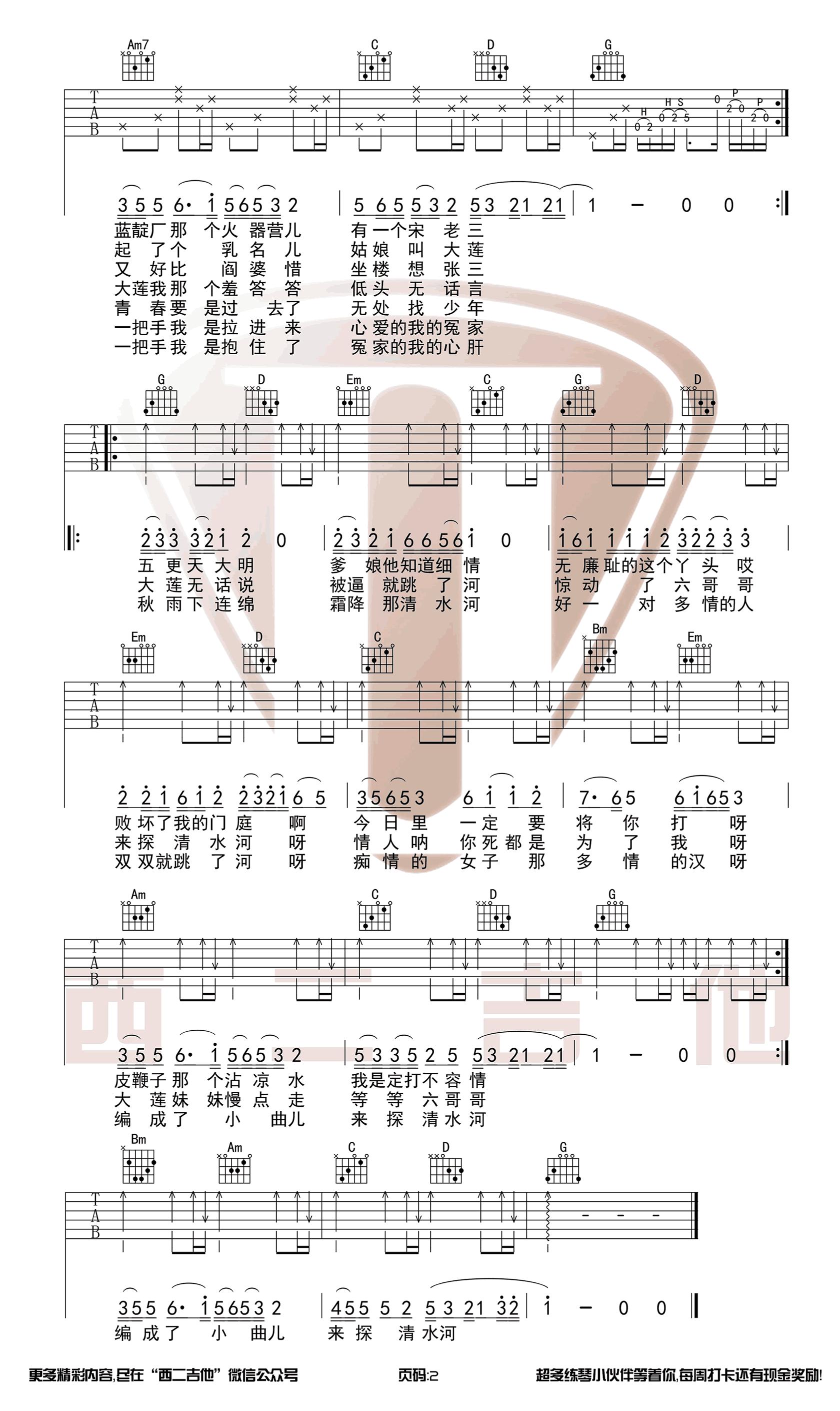 探清水河吉他谱_摩登兄弟版本_弹唱图片谱-吉他谱-C大调音乐网
